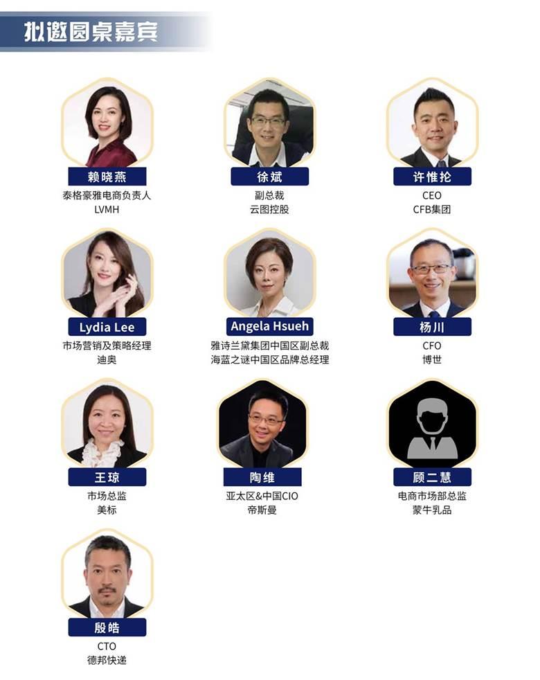 数字化新增长年会_09_看图王.png