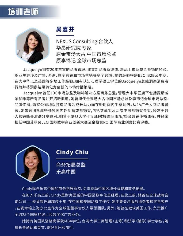 数字化新增长年会_05_看图王(1).png