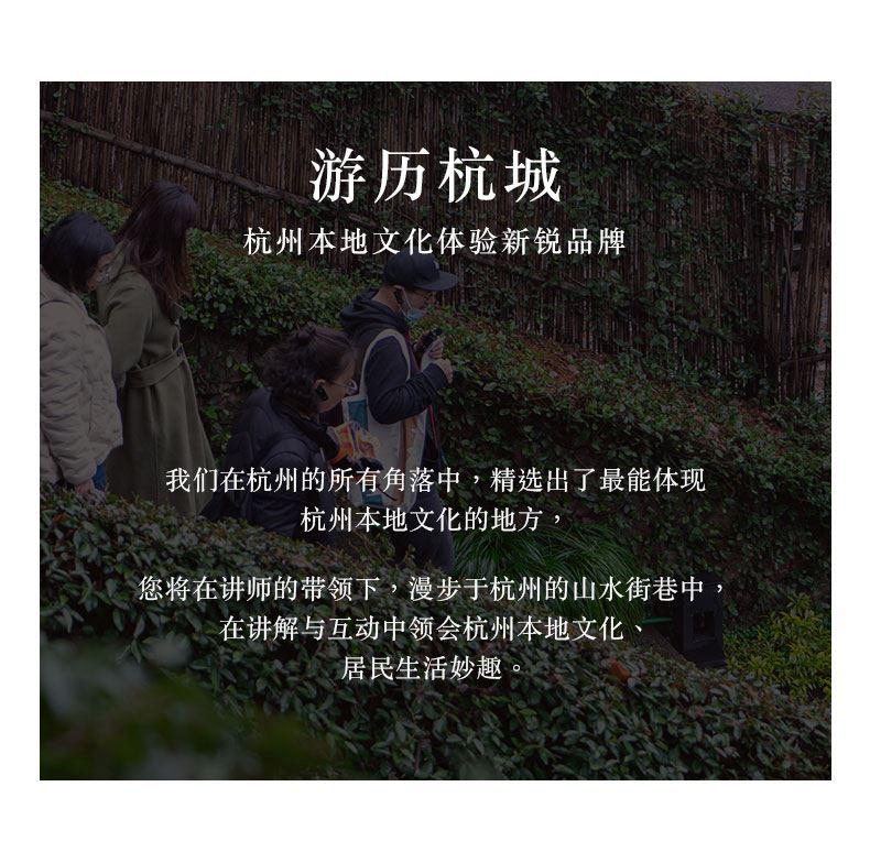 7-游历杭城.jpg