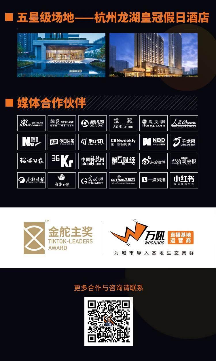 内容电商跨省联动大会报名长条(1027)_05.jpg