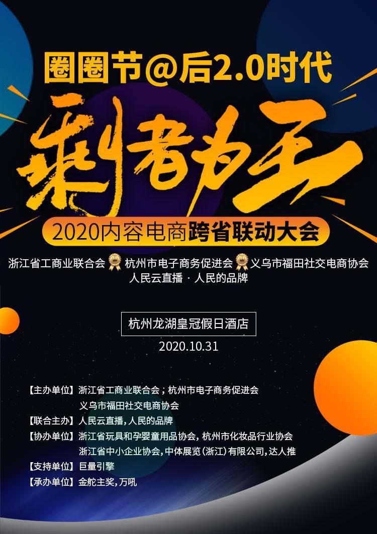 内容电商跨省联动大会报名长条(1027)_01.jpg