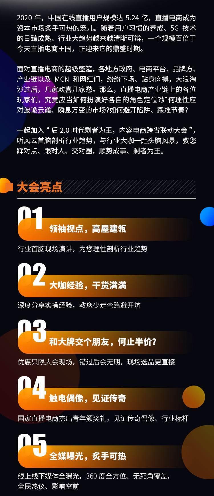 内容电商跨省联动大会报名长条(1027)_02.jpg