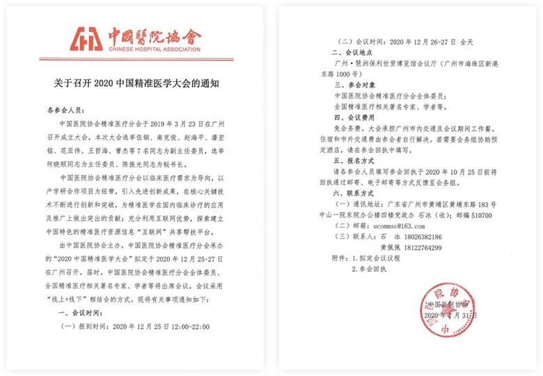 醫院協會會議通知蓋章文件.png