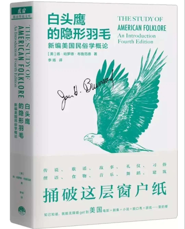 白头鹰的隐形羽毛.jpg