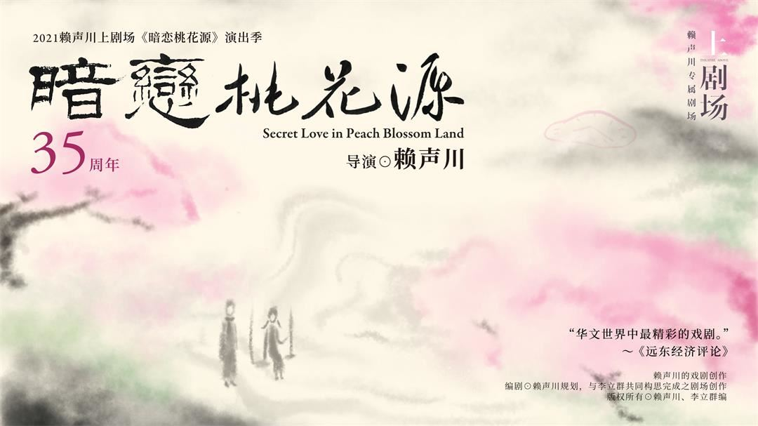 暗恋35周年海报.jpg