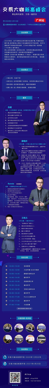 1广州新高峰会-二维码.png