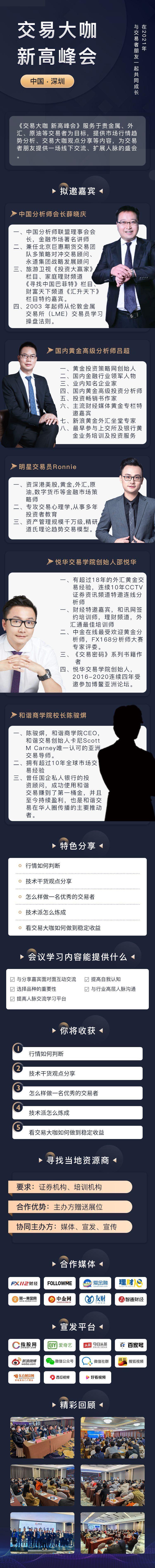 交易大咖深圳站.png