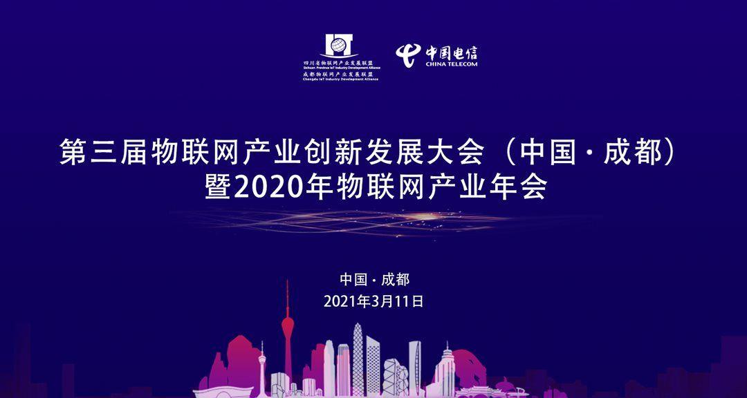 2019年物联网产业年会报名背景图.png
