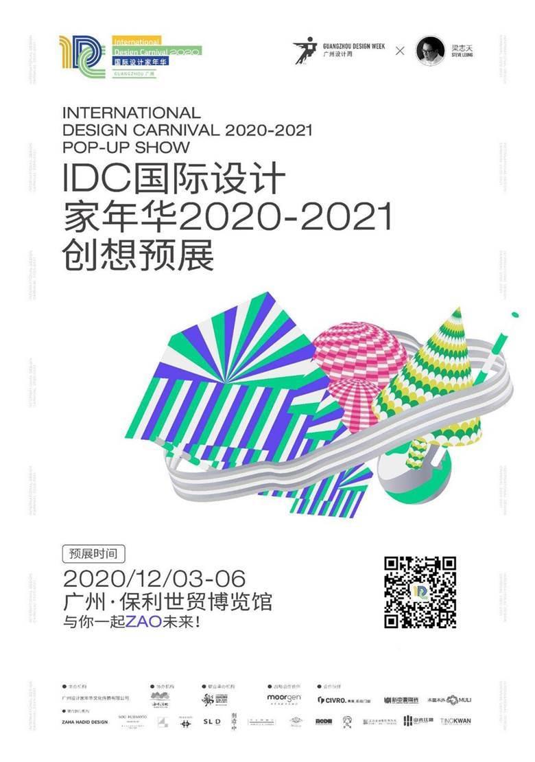预展海报covIDC公众号.jpg