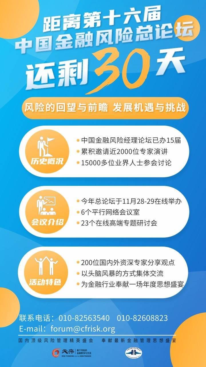 2020(第十六届)中国金融风险经理年度总论坛1 (1).png