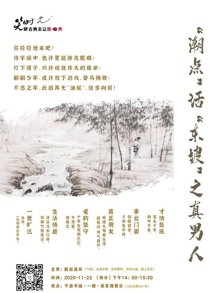 苏东坡活动海报_看图王.png