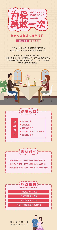 《相亲交友趣味心理学沙龙》.jpg