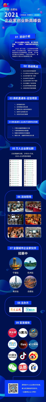 企业家创业高峰会合肥站.png