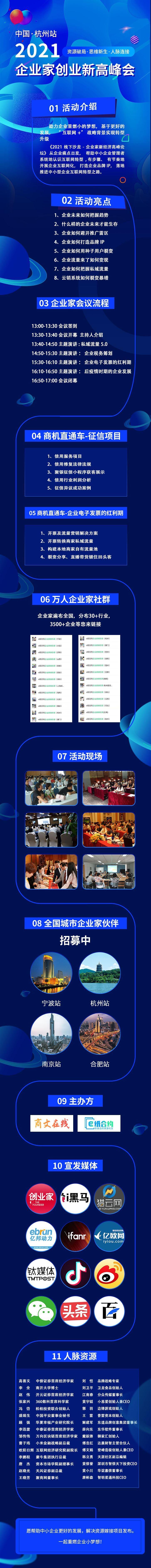 活动宣传图(二)企业家创业高峰会-无二维码.jpg
