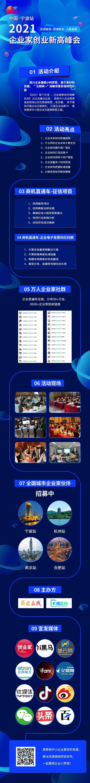 企业家创业高峰会宁波站.png
