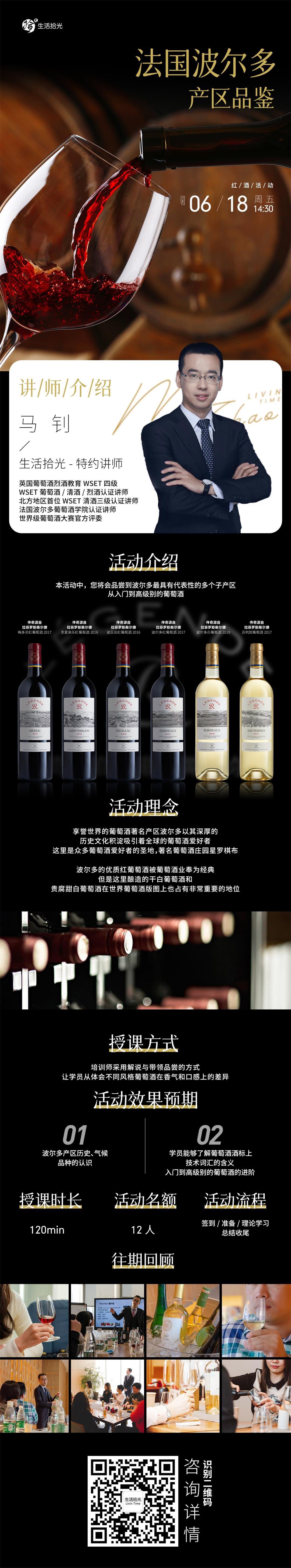 6.18红酒.jpg