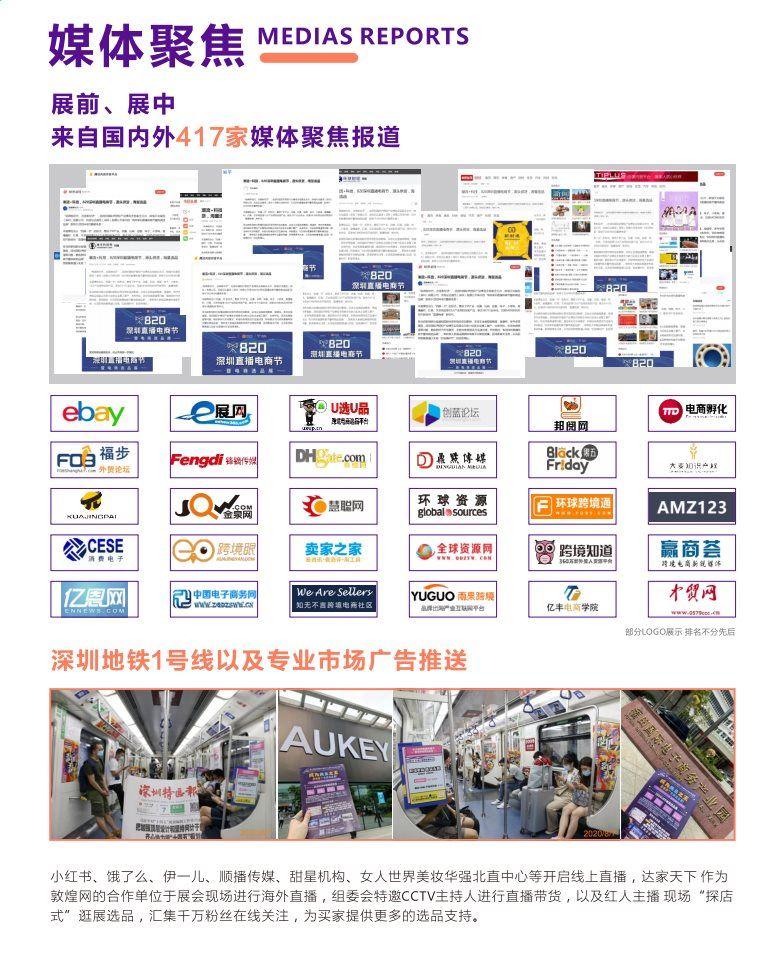 跨境电商展折页5月-Chrispng_Page7.png