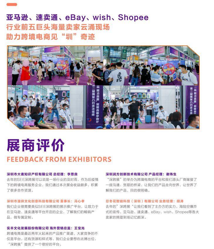 跨境电商展折页5月-Chrispng_Page5.1.png