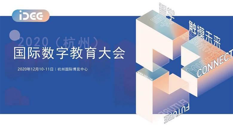 2020iDEE招商函10.22(1)_页面_01.jpg