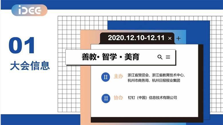 2020iDEE招商函10.22(1)_页面_02.jpg