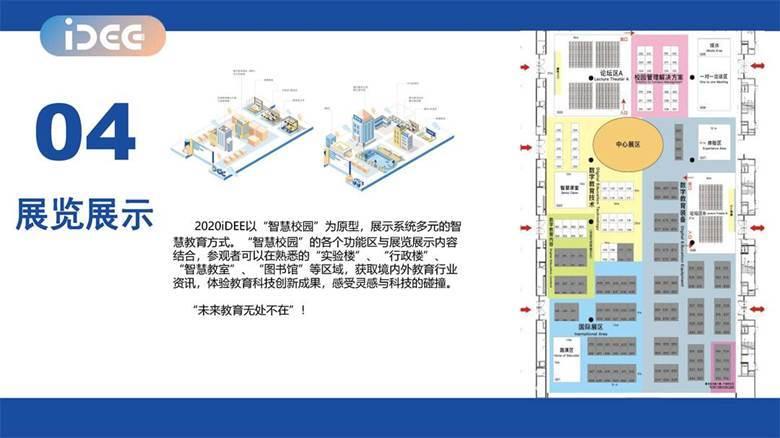 2020iDEE招商函10.22(1)_页面_05.jpg