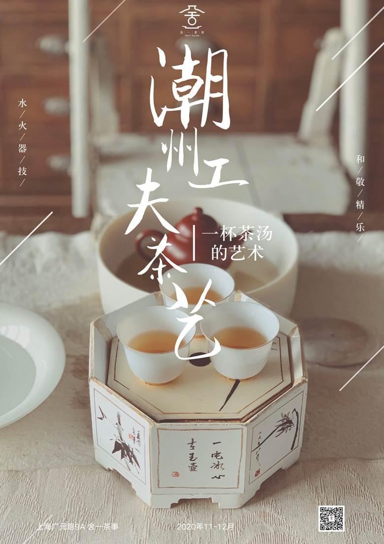 潮州工夫茶艺·海报.png