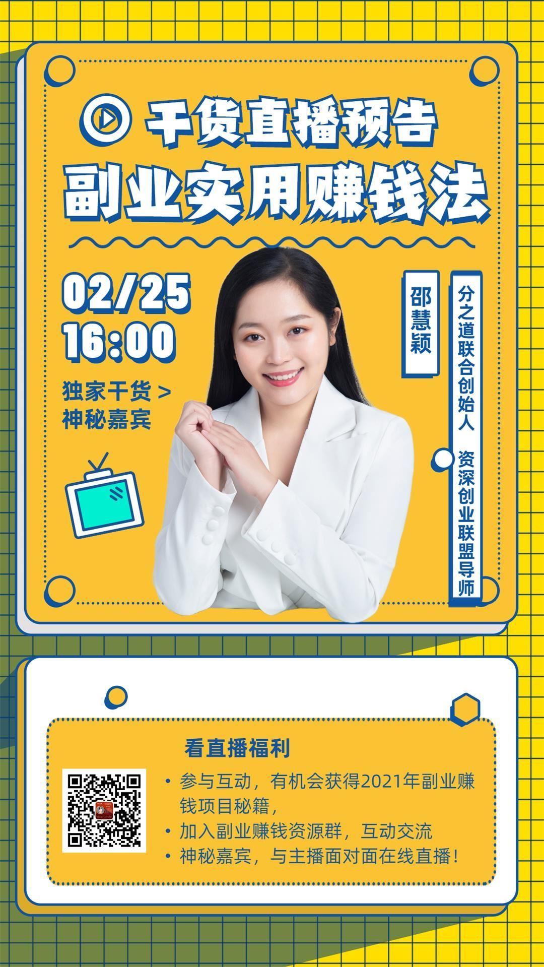 活动行副业直播预告海报.jpg