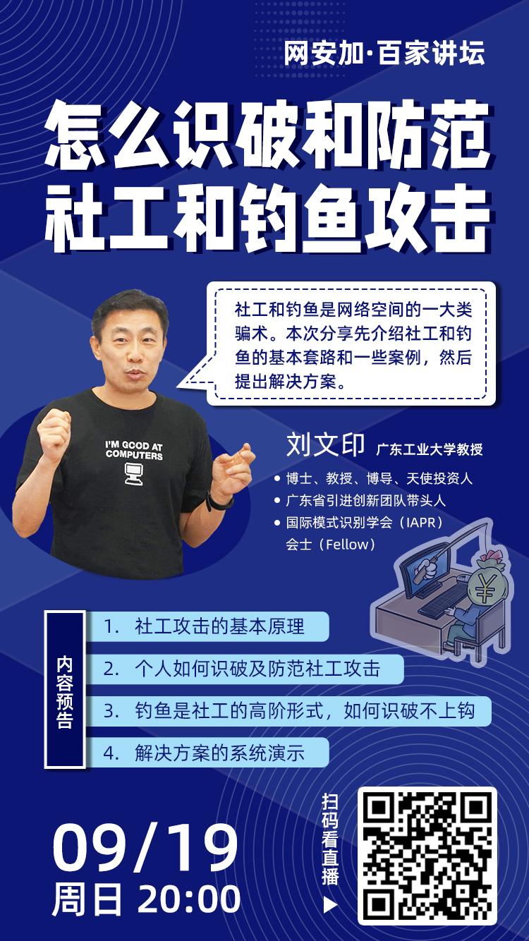刘文印老师直播海报.jpg