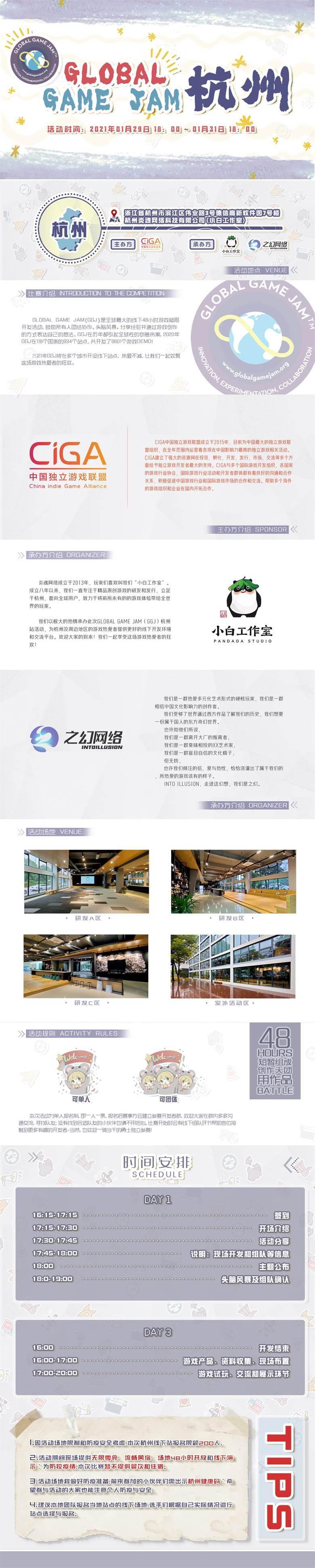 GGJ2021杭州站海报.jpg