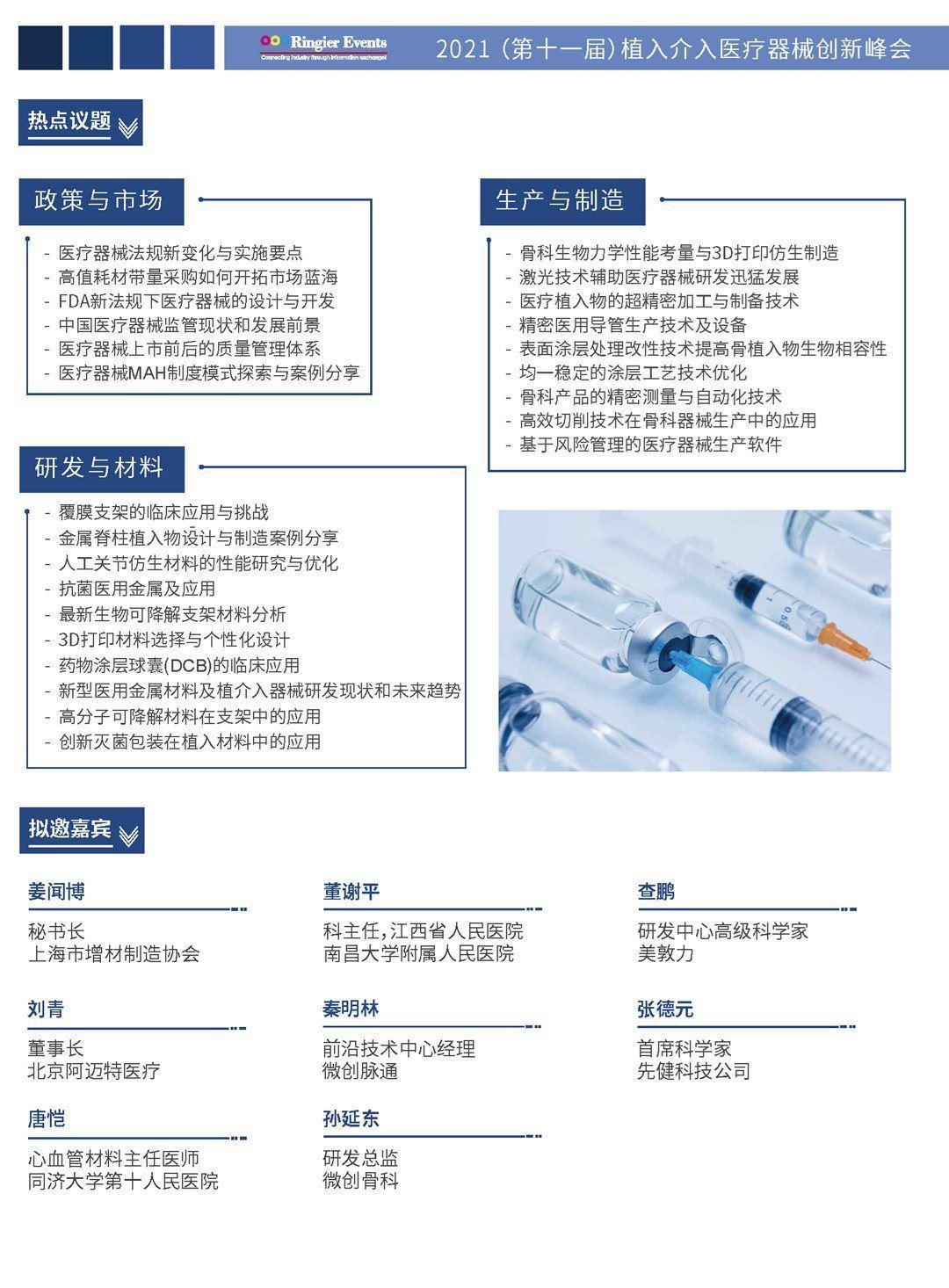 苏州医疗 1.21 活动行_页面_3.png