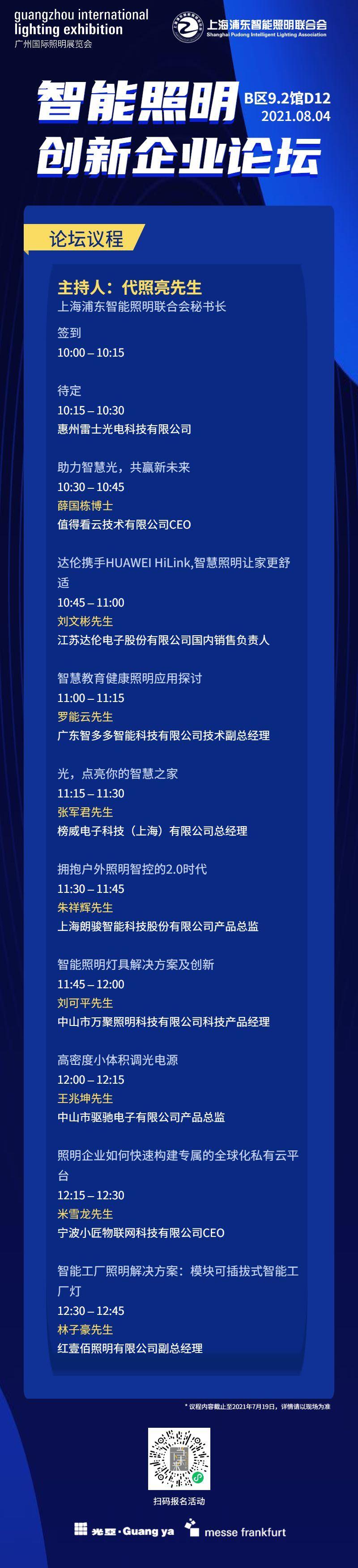 智能创新企业_9.2D12_8.4.png