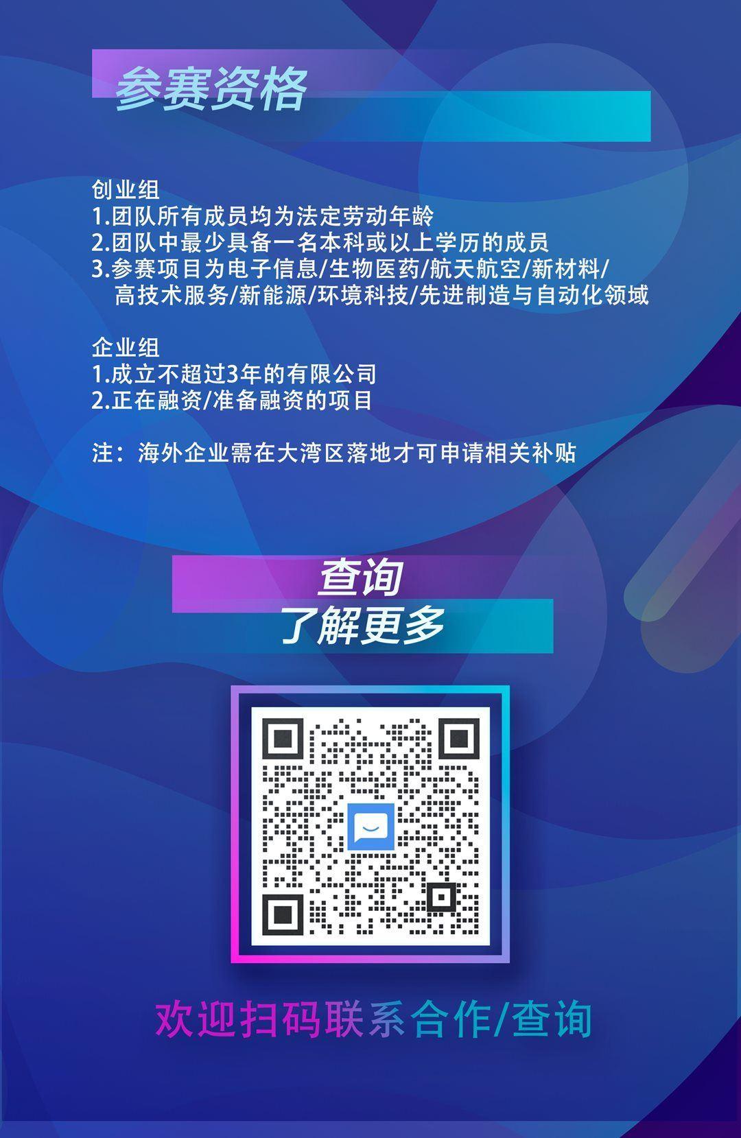 创新创业大赛长图004.png