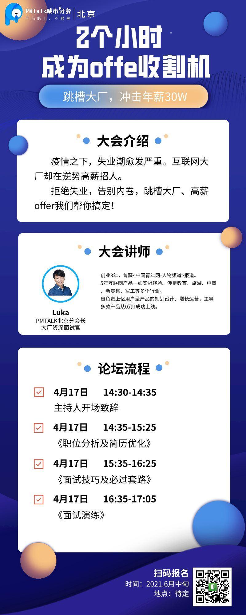 默认标题_长图海报_2021-04-12-0.png