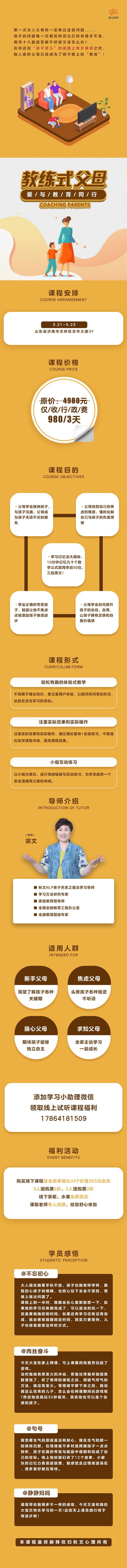 5.21济南教练式父母2.png