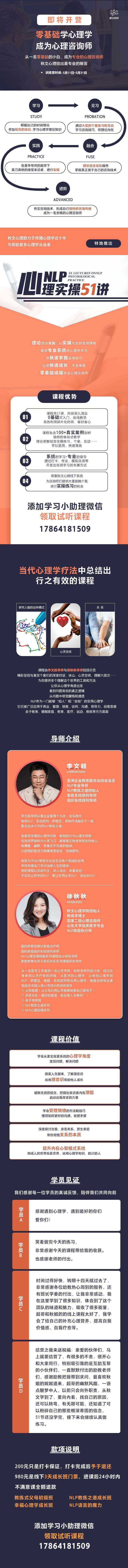 零基础心理实操5月详情页.jpg