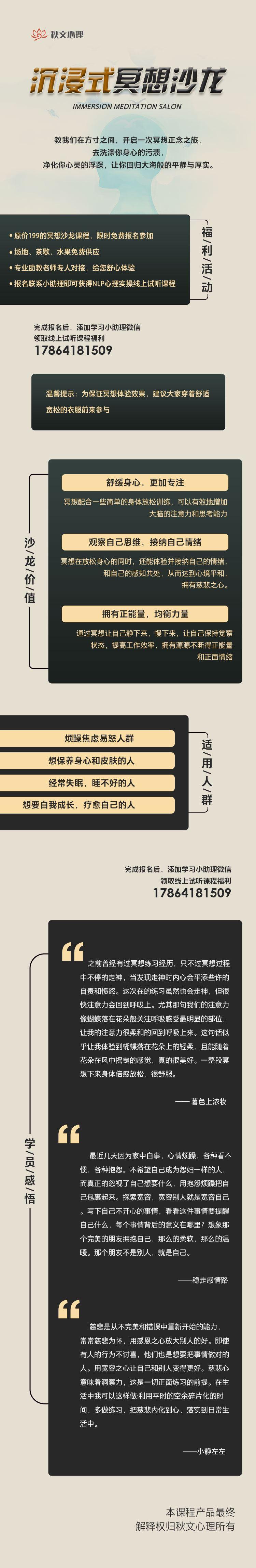 沉浸式冥想沙龙纯净版(1).jpg
