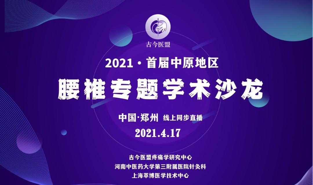 郑州沙龙会议 活动行.png