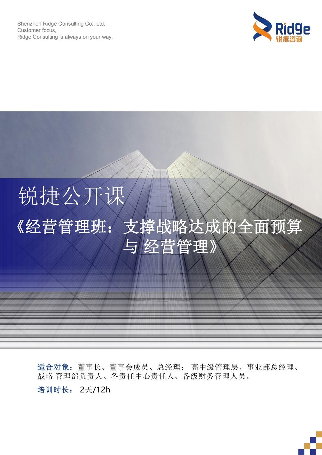 【4月经营管理班】支撑战略的全面预算和经营管理》_00.png