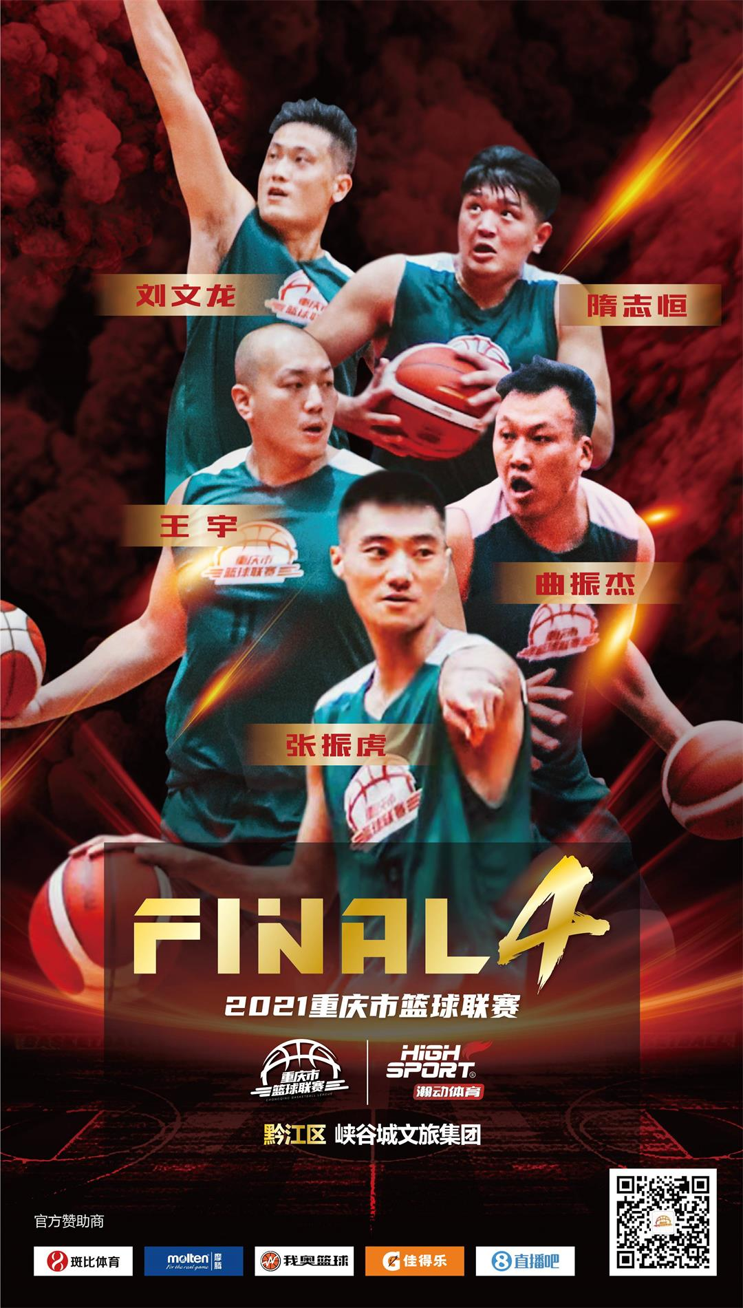 23-01-半决赛-黔江(赛区海报)-02(1).jpg