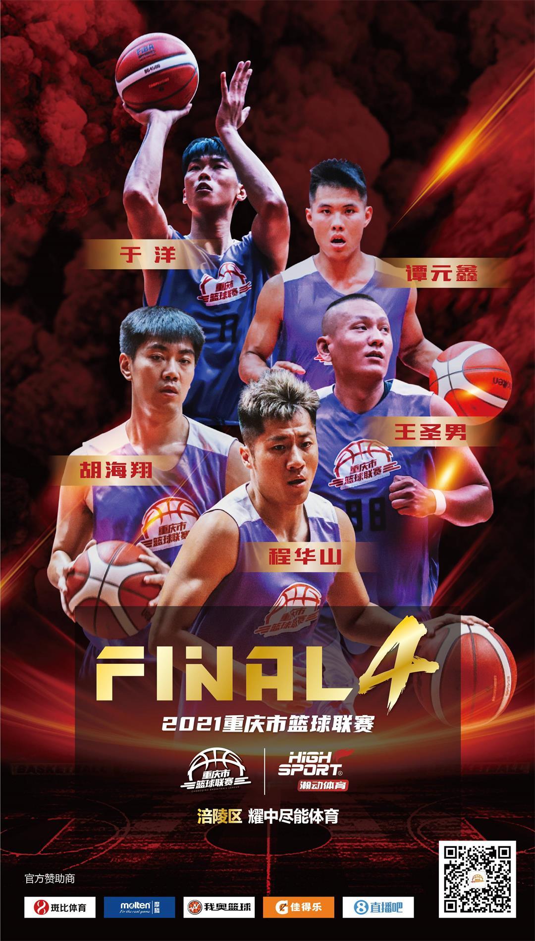 23-03-半决赛-涪陵(赛区海报)-02(1).jpg