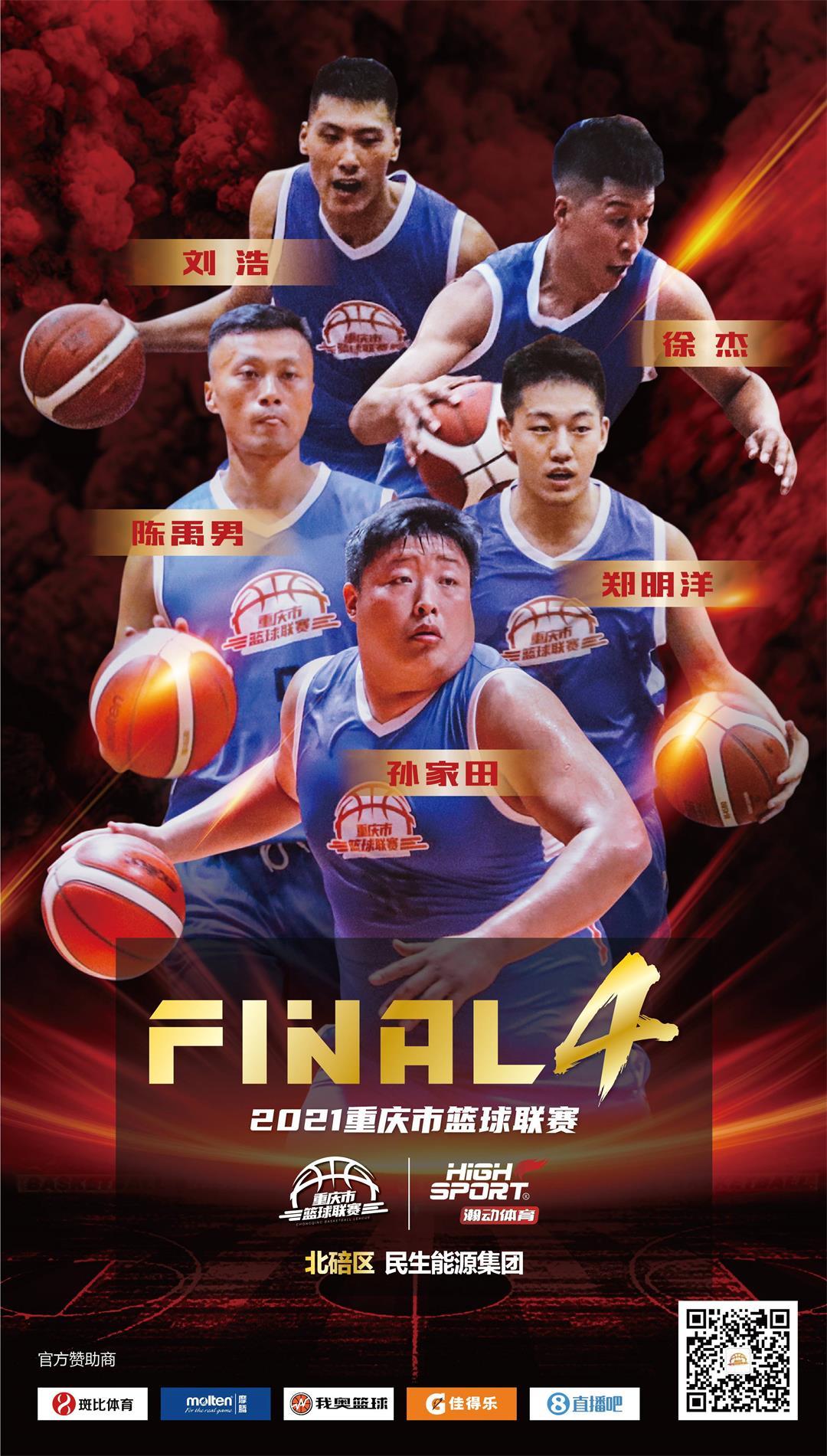 23-04-半决赛-北碚(赛区海报)-02(1).jpg