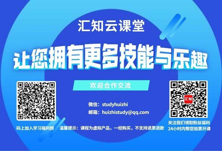 汇知云课堂社群矩阵与助教微信_副本.jpg