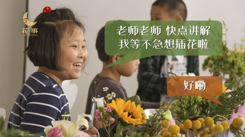 这里有一个能教孩子把鲜花变成小动物の魔法世界_0031.JPG