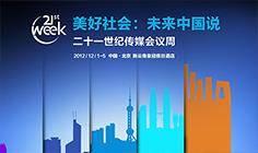 【21WEEK】 二十一世纪传媒会议周