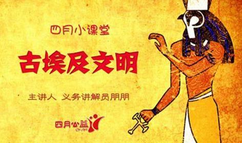 走进古埃及文明图片