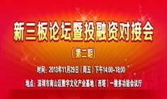 新三板论坛暨投融资对接会(第二期)