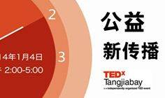 TEDxTangjiabay 沙龙 -----  公益 • 新传播