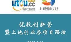 《优投创新营暨上地创业谷项目路演-0213》