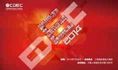 China Digital Entertainment Congress