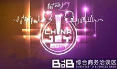 2014 ChinaJoy B to B Area